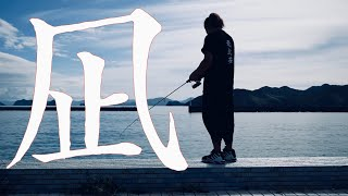 【朝釣り】元トラック野郎傷心旅。釣れた魚を調理!凪の海で癒される。未来を見ながら、、。