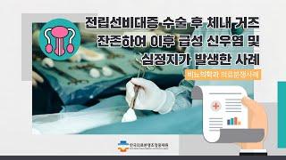 [1분사례] 의료중재원_중재사례 | 수술 후 몸 안에 …