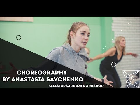 Dotan–Home II. Choreo by Анастасия Савченко All Stars Junior Workshop