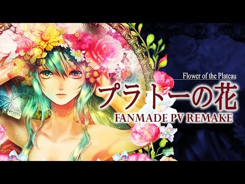【Hatsune Miku】プラトーの花 / Flower of the Plateau【Fanmade PV REMAKE】