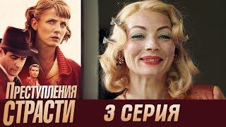 Преступления страсти - 3 Серия - Никаких убийств - детектив HD