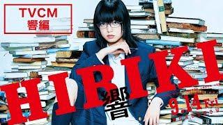 映画『響 -HIBIKI-』TVCM響篇。 私は、曲げない。 少女の名は響。「天才...
