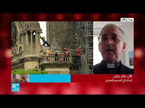 كيف تلقى الفاتيكان خبر حريق كاتدرائية نوتردام بباريس؟  - 15:54-2019 / 4 / 18