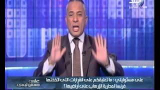 أحمد موسى يدعو على محمد مرسي..«ربنا ياخده ويقطع رقبته» (فيديو)