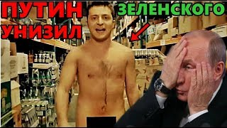 Владимир Путин ЖЕСТОКО ПОДКОЛОЛ Президента Украины Владимира Зеленского! Новости России 2019