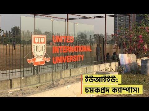 ঢাকায় ইউনাইটেড ইন্টারন্যাশনাল ইউনিভার্সিটির চমকপ্রদ ক্যাম্পাস! | UIU Campus Dhaka