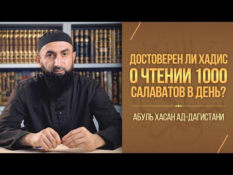 Достоверен ли хадис о чтении 1000 салаватов в день?