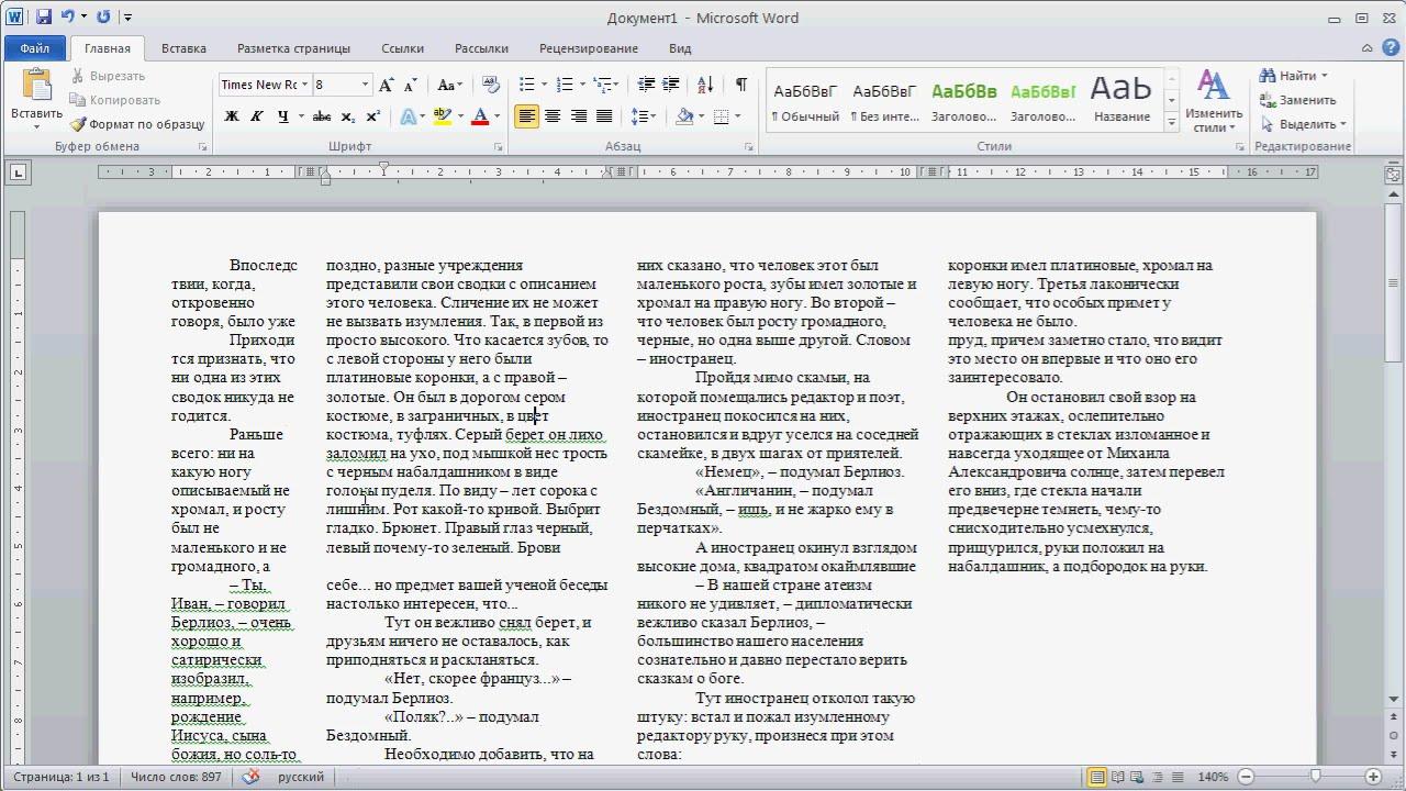 Как сделать текст в столбик фото 137