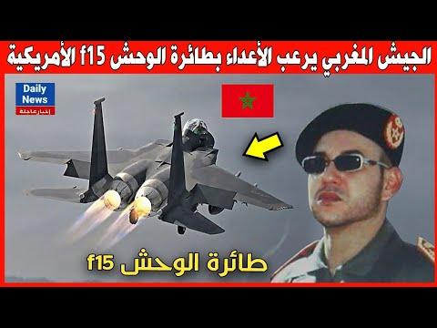 Download الجيش المغربي يفعلها يرعب الأعداء بطائرة الوحش f15 الأمريكية... برافو المغرب
