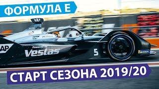 Формула Е - Старт сезона 2019/2020