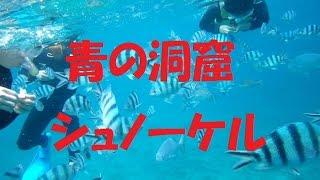 この動画は、沖縄県の恩納村にある真栄田岬に沖縄本島でも人気№1のマリ...