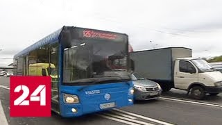 Смотреть видео Автобусы поедут быстрее: в столице появились новые выделенные полосы - Россия 24 онлайн