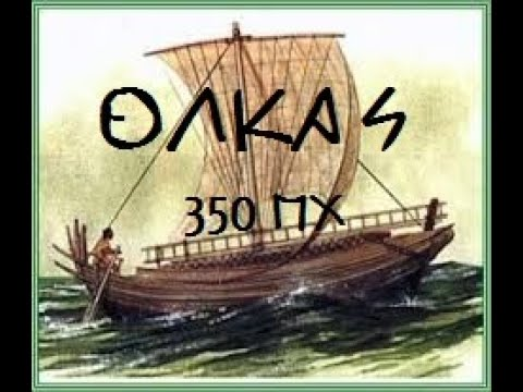"Wooden ship model ancient Greek trade ship ""Olkas"" 350 bc"