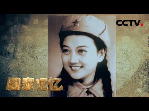 《国家记忆》 20180426 新中国电影艺术家 王晓棠 | CCTV中文国际