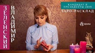 ЗЕЛЕНСКИЙ президент Украины 2019? ТАРО-расклад от экстрасенса Анны ЕФРЕМОВОЙ