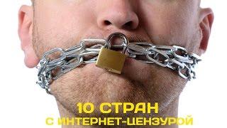 10 стран с интернет-цензурой
