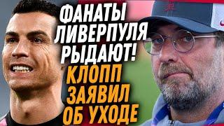 НОВЫЙ ТРЕНЕР ЛИВЕРПУЛЯ РОНАЛДУ ВОЗВРАЩАЕТСЯ В МАНЧЕСТЕР ЮНАЙТЕД Доза Футбола