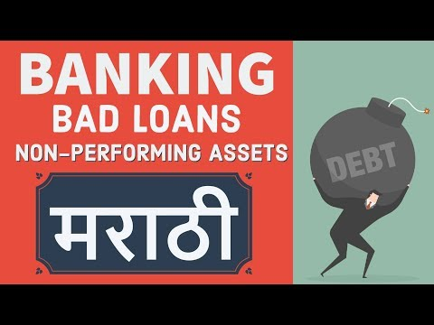 (मराठी) Non performing assets and Bad loans - Economics in Marathi for UPSC / MPSC