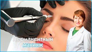Актуально_РМЦ Перманентный макияж
