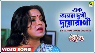 Ek Janom Dukhi Duorani | Choto Bou | Bengali Movie Song | Kavita Krishnamurthy