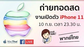 ถ่ายทอดสด !! งานเปิดตัว iPhone 11 เวอร์ชันพากย์ภาษาไทย