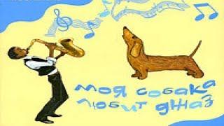 Марина Москвина - Моя собака любит джаз Радиоспектакль