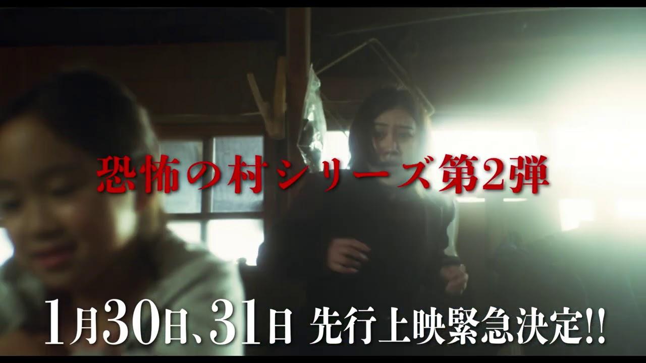 『樹海村』_トンネル編(先行上映版)
