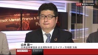 ゲスト 3月26日 日本証券業協会 山本龍一さん