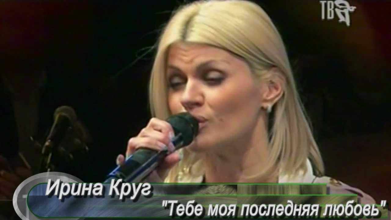 mp3 ирина круг тебе моя последняя любовь:
