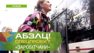 Тут украинцев садят на грибы! «Заробітчани» в Польше 2 сезон ч  14   Абзац!   10 03 2017