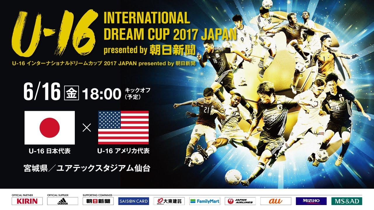 U-16日本代表 vs U-16アメリカ代...