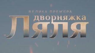 """Серіал """"Дворняжка Ляля"""" - прем'єра на каналі """"Україна"""""""
