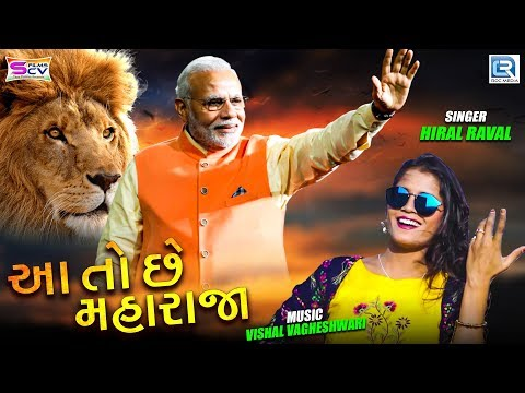 aato-chhe-maharaja---modi-bjp-new-song-|-full-hd-video-|-hiral-raval-|-latest-gujarati-dj-song