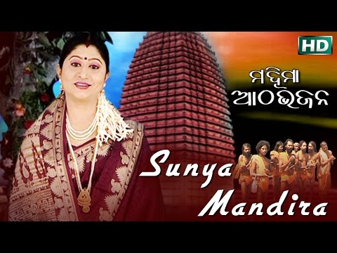 SUNYA MANDIRA | Album-Mahima Aatha Bhajan | Namita Agrawal | Sarthak Music
