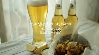 심야식당 치킨 가라아게 만들기 (Chicken Karaage 深夜食堂 からあげ) ...