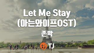 [TJ노래방] Let Me Stay(아는와이프OST) - 존박 / TJ Karaoke