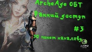 ArcheAge 3.0 | Фарм дельфийских звезд после обновы #1