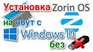 Как установить Linux рядом с Windows без USB флешки и DVD? На примере Zorin OS.