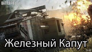 ЖЕЛЕЗНЫЙ КАПУТ ( Battlefield 1)