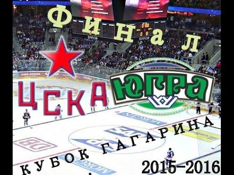 Финал Кубка Гагарина-ЦСКА:Югра ) счёт в серии 3:3