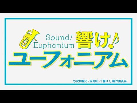 Hibike! Euphonium - SunFest (Sunrise Festival) - Episode 05
