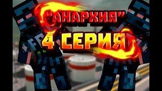 """Minecraft сериал """"АНАРХИЯ"""" - 4 серия."""