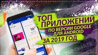 Номинация от Google  ТОП ПРИЛОЖЕНИЙ ОТ Google ДЛЯ Android ЗА 2019 ГОД