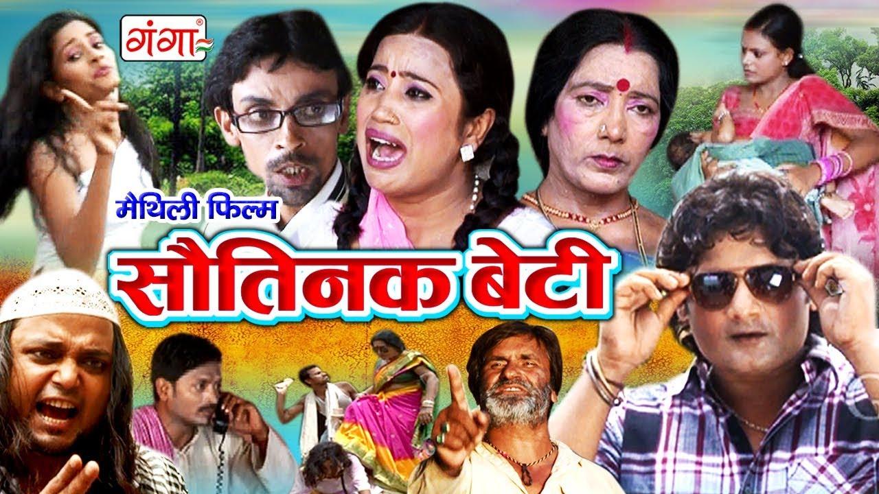 मैथिली भाषा में बीएफ