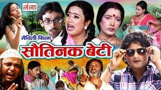 मैथिली फिल्म सौति...