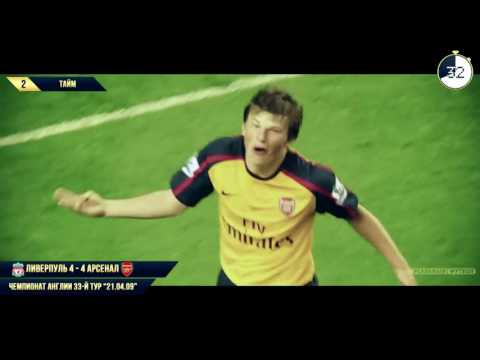 Ливерпуль 4:4 Арсенал.Покер Аршавина