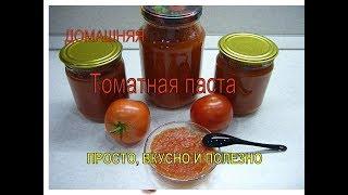 Как приготовить томатную пасту в домашних условиях | Заправка из помидор