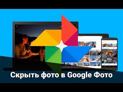 Скрыть фото в Google Фото