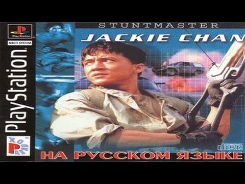 Полное прохождение (((Sony PlayStation))) Jackie Chan Stuntmaster