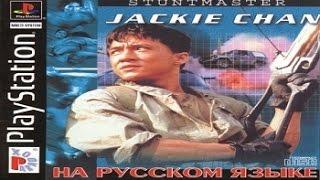 Полное прохождение (((Sony PlayStation))) Jackie Chan Stuntmaster / Джеки Чан Стюарт Мастер